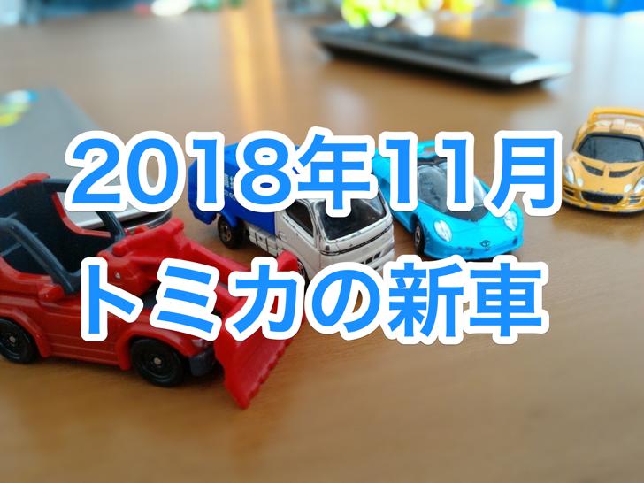 2018年11月のトミカの新車