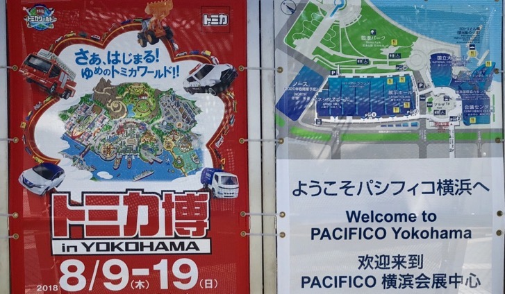 トミカ博の開催日程・開催場所
